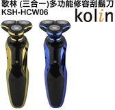 【歌林】(三合一)多功能修容刮鬍刀(不挑色)KSH-HCW06 保固免運-隆美家電