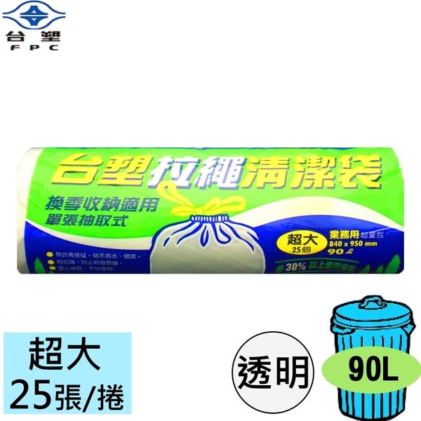台塑 拉繩 清潔袋 垃圾袋 (超大) (透明) (超量包) (90L)(84*95cm)