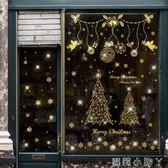聖誕窗貼閃粉聖誕樹裝飾用品自黏聖誕節掛飾小飾品牆貼畫創意吊飾玻璃貼紙 NMS蘿莉小腳ㄚ