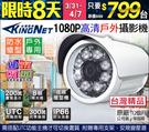 【下殺只要799】監視器 AHD 108...