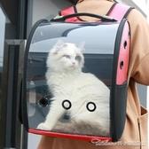 寵物小狗狗貓背包外出包便攜雙肩太空艙貓咪外帶出行書包出門神器 阿卡娜