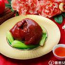 「喜憨兒年菜」珠圓玉潤慶團圓(滷蹄膀)-B3