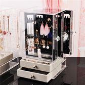 亞克力耳環盒子透明耳釘戒指手鐲整理收納盒防塵掛飾品展示架  檸檬衣舍