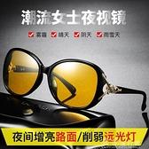 太陽眼鏡黑科技高清夜視鏡偏光太陽墨鏡女夜間駕駛鏡開車專用眼鏡防遠光 獨家流行館