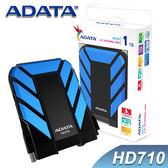 【免運費】ADATA 威剛 HD710 1TB 2.5吋 USB 3.1 軍規 外接式 行動硬碟(藍) / 1T