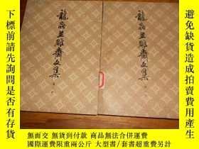 二手書博民逛書店罕見龍蟲並雕齊文集---上下冊全1980年1版1印Y26299