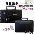 ( HC-801A) 舞林高手 鋰電US...