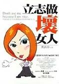 二手書博民逛書店 《立志做壞女人 = Don t use me because I am nice eng》 R2Y ISBN:9573095637│熏衣草