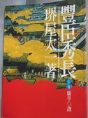 【書寶二手書T6/一般小說_JFB】豊臣秀長(上)_康平, 界屋太一