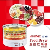 日本伊瑪imarflex溫控乾果機IFD-2502