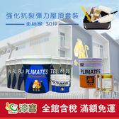 【漆寶】《30坪屋頂防水》金絲猴強化抗裂彈力套裝 ◆免運費◆