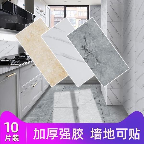 大理石墻紙仿瓷磚貼紙地面滑衛生間墻貼廚房地板貼水潮自粘