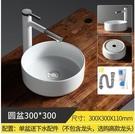 (圓盆300*300) 臺上盆家用衛生間臺上洗手盆水盆小型單盆陽臺小號臺盆