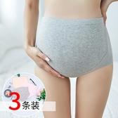孕婦內褲純棉托腹高腰懷孕期內衣女不抗菌可調節透氣短全棉夏  莎瓦迪卡
