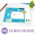 珠友 NB-50301 A6/50K 2孔資料紙卡/80張
