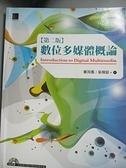 【書寶二手書T8/大學資訊_EXV】數位多媒體概論(第二版)_鄭苑鳳