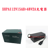 XUPAI 12V15AH四顆一組(含充電器)