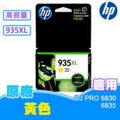 HP 935 XL 原廠高容量墨水匣 黃色 (OfficeJet Pro 6830/6835) C2P26A
