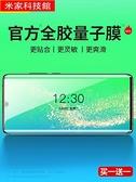 熒幕保護貼 閃魔適用于小米cc9pro鋼化膜軟小米cc9pro量子膜全屏覆蓋十por手機貼膜5g版pro 米家