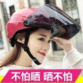 百利得摩托車頭盔男電動車頭盔女夏季半盔防曬防紫外線安全帽四季.