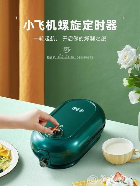 早餐機 小熊三明治機早餐機家用華夫餅機多功能小型吐司壓烤面包機神器 夢藝