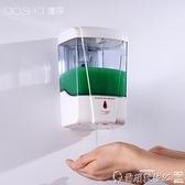 給皂機 澳莎皂液器感應洗手液器自動洗手液機壁掛式洗手機智慧家用商用 爾碩 交換禮物