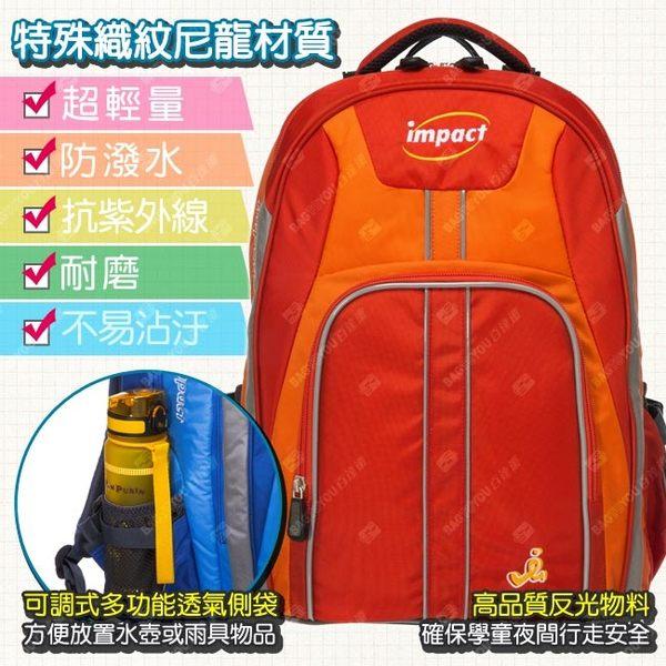 IMPACT-怡寶博學調整型護脊書包-橘紅 IM00221OG