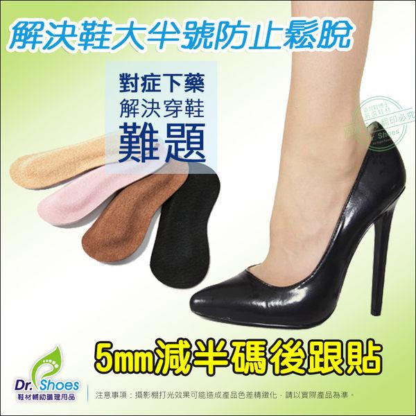 改善掉鞋大半號 反毛皮5mm後跟貼 防止鞋子鞋鬆脫 高跟鞋娃娃鞋 買六送一╭*鞋博士嚴選鞋材