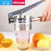不銹鋼手動榨汁機 葡萄西瓜擠汁石榴汁嬰兒輔食果汁 水果壓汁器-享家生活館