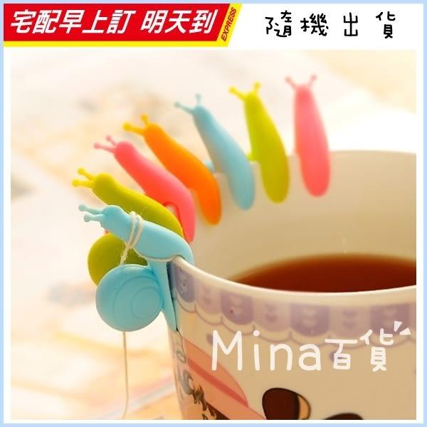 [7-11限今日299免運]糖果色蝸牛茶包掛 茶袋掛 區分夾 茶包架 杯子分✿mina百貨✿【F0103】