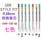【京之物語】UNI STYLE FIT0.38mm UMR-109-38 替換筆芯 現貨(黑/藍/紅/綠/深藍)