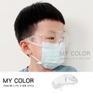 防疫眼鏡 護目鏡 防護眼鏡 防風沙 防疫 防飛沫 防塵 防護鏡 噴濺 透明護目鏡【B046】MY COLOR