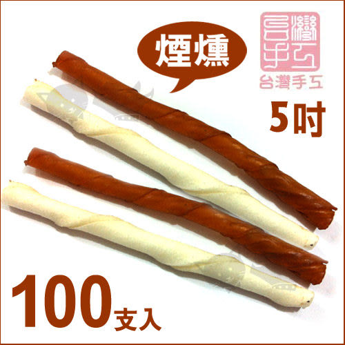 【寵樂子】《手工製造》寵物潔牙捲心酥 香濃牛奶/煙燻 5吋(100入)milkbone