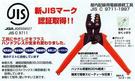 【台北益昌】日本電工第一品牌 MARVEL 新型省力38% 壓著鉗 壓接鉗 MH-14