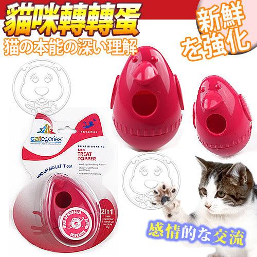 【培菓平價寵物網 】 R2P貓咪系列》寵物轉轉蛋造型貓玩具