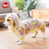 狗狗雨衣-柯基雨衣護肚子專用狗狗衣服四腳防水寵物小型中型犬 東川崎町