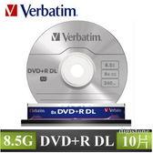 ◆ 破盤下殺◆免運費◆威寶 Verbatim  國際版 AZO 8X 8.5GB DVD+R DL 空白光碟片 x10PCS桶裝