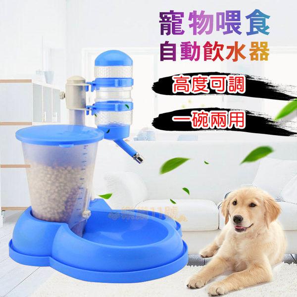進口材質 寵物 自動餵食器 貓狗飼料 寵物餵食 大容量 自動餵食 飲水器 給水器 水碗