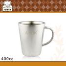 AOK不鏽鋼美式咖啡杯隔熱杯400cc附手把馬克杯水杯-大廚師百貨