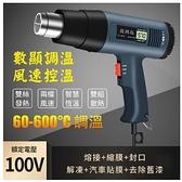 台灣現貨熱風槍 熱風機 吹風槍 數顯調溫熱風槍 工業用熱風槍 手持式電烤槍 2500W調溫恆溫