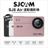 SJCam SJ8 Air  防水戶外運動攝影機 公司貨 全配版【送原電】★24期0利率★薪創數位