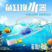 魚缸換水器手動洗沙清潔工具吸便器吸水器小魚缸金魚缸抽水虹OB188『易購3c館』