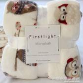 小毛毯法蘭珊瑚絨毯子單人薄被子蓋腿辦公室午休空調午睡毯 『名購居家』