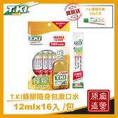 T.KI【買就送蜂膠牙膏20g】蜂膠隨身包漱口水12mlX16入