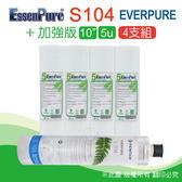 水蘋果居家淨水~快速到貨~Everpure 美國原廠平行輸入S104 濾心+ EssenPure加強版前置濾心4支組(5uPP)