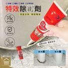 特效除霉劑120g 除黴劑 去霉劑 防霉去霉斑磁磚洗衣機 縫細清潔劑【ZD0402】《約翰家庭百貨