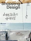 Shopping Design 設計採買誌 9月號/2017 第106期:山海林邊的咖啡館