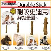 *KING WANG*【美國史迪克Petstages】Durable Stick 耐咬史迪克‧L大型犬-潔牙骨/樹枝