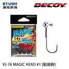 漁拓釣具 DECOY VJ-76 MAGIC HEAD #1 [鉛頭鉤]