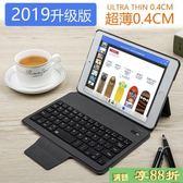 ipad鍵盤 ipad mini4保護套mini2超薄蘋果平板藍芽鍵盤迷你3保護殼